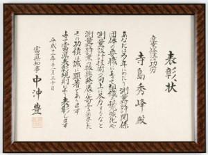 富山県産業功労表彰